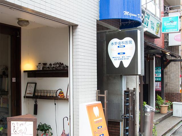 下高井戸駅から徒歩1分、月曜・木曜は夜20時まで診療しています。