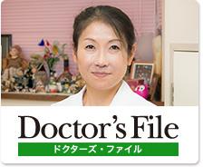 ドクターズ・ファイル
